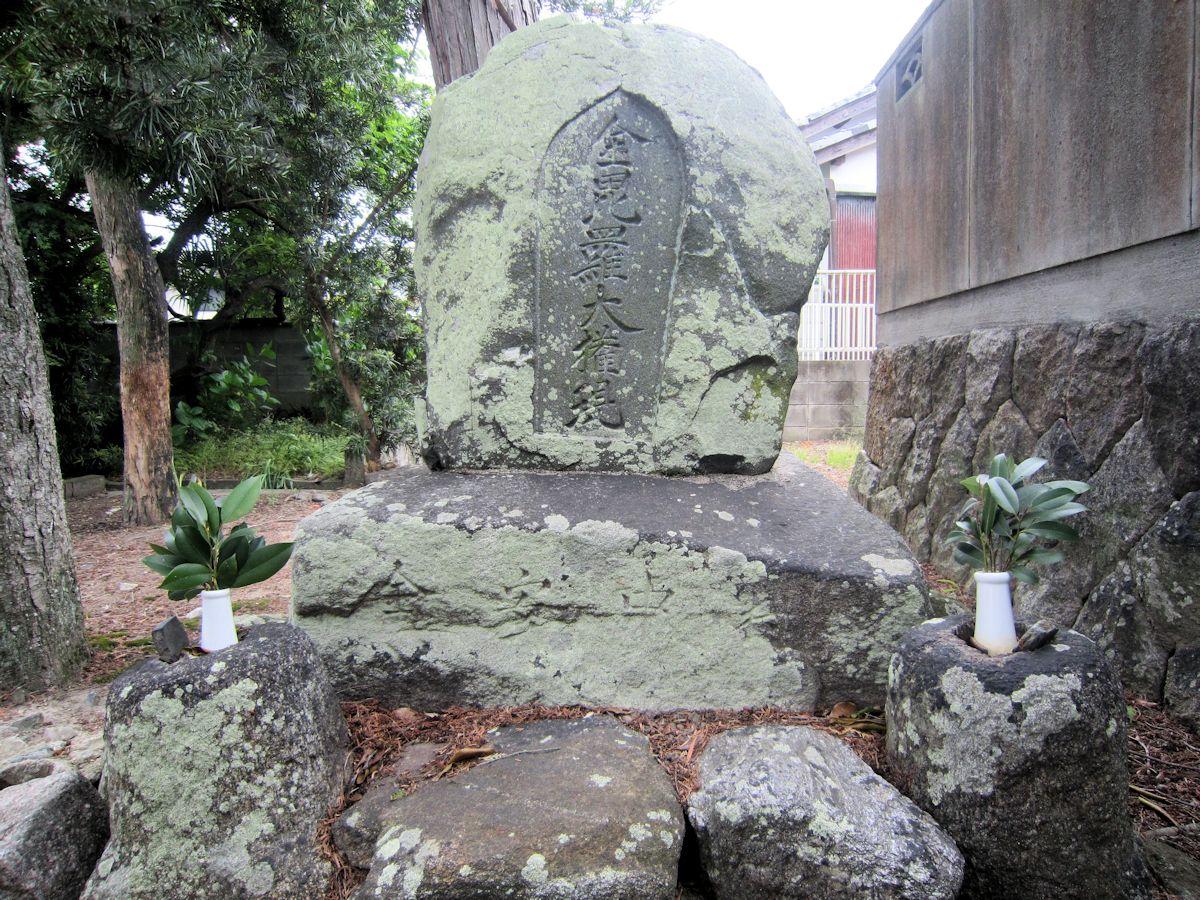 渟名城入姫神社の金比羅大権現