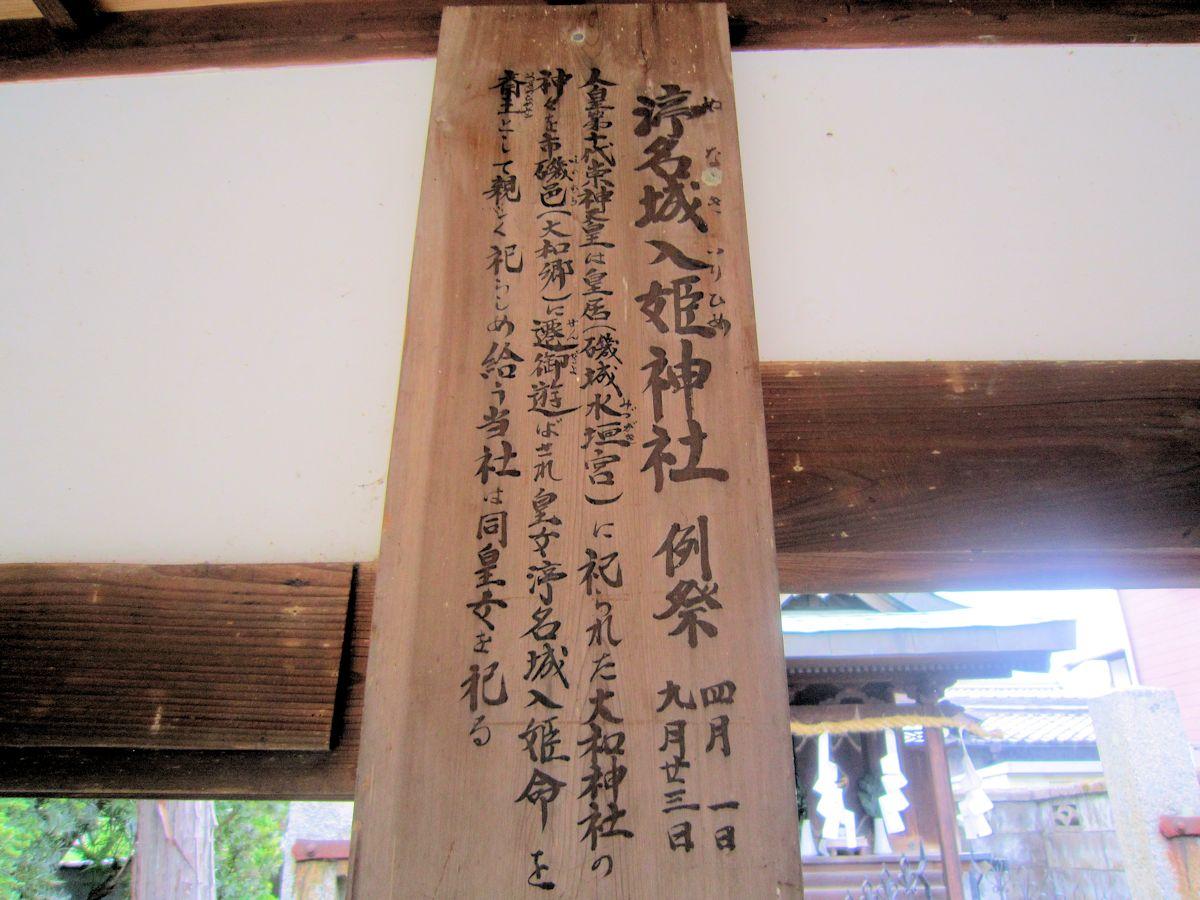渟名城入姫神社案内板