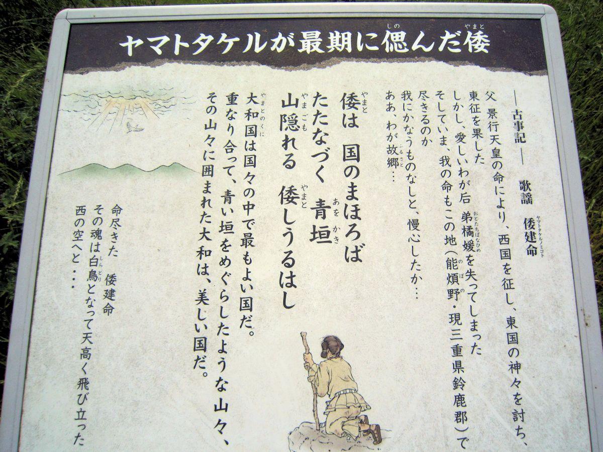 日本武尊の案内板