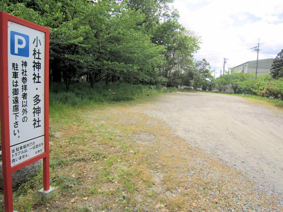 小杜神社駐車場
