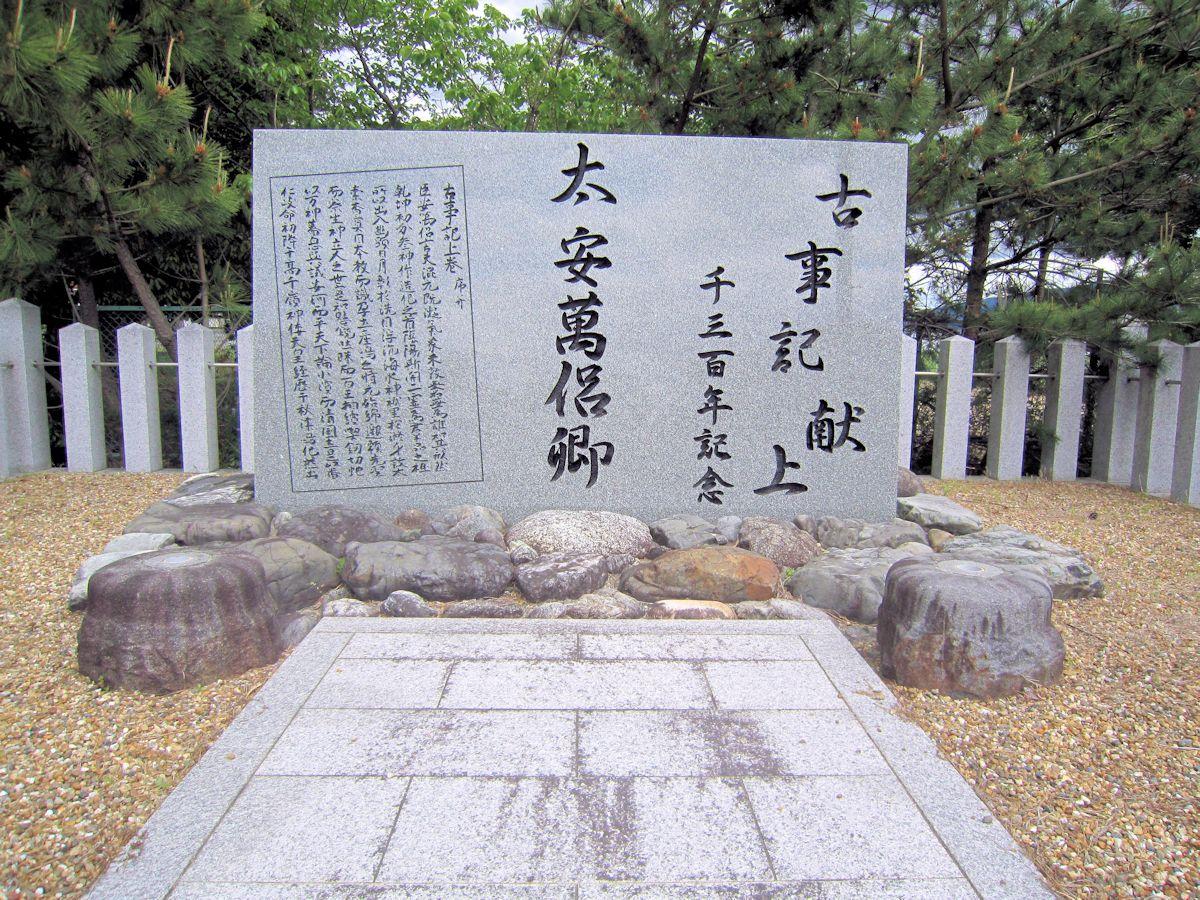 古事記献上1,300年記念碑