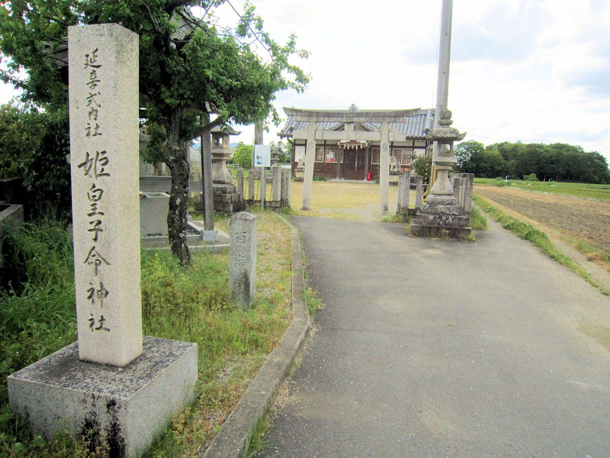 延喜式内社姫皇子命神社