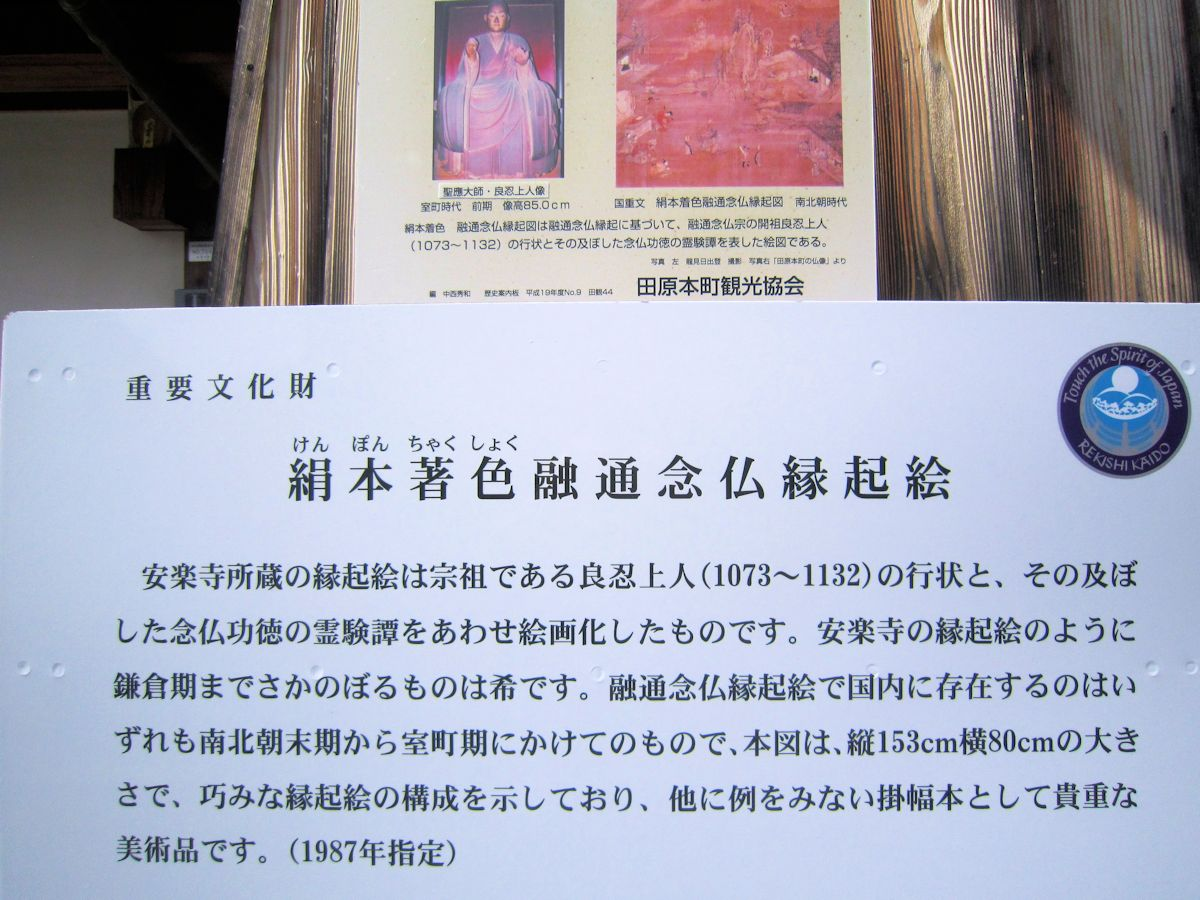 重要文化財・絹本著色融通念仏縁起絵