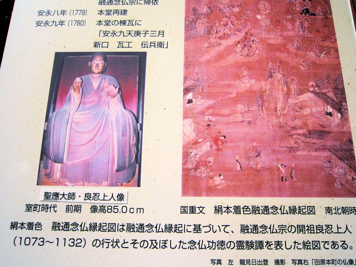 良忍上人像と安楽寺絹本著色融通念仏縁起図