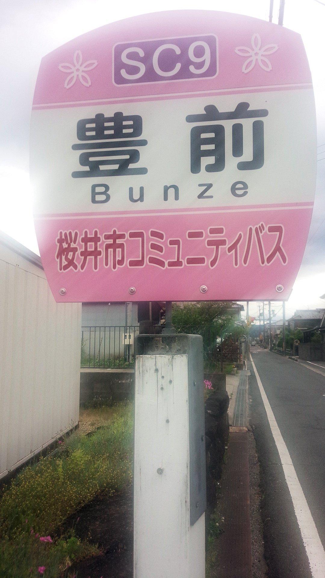 桜井市コミュニティバス「豊前」バス停