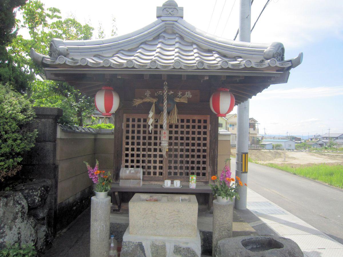 橋本大師堂