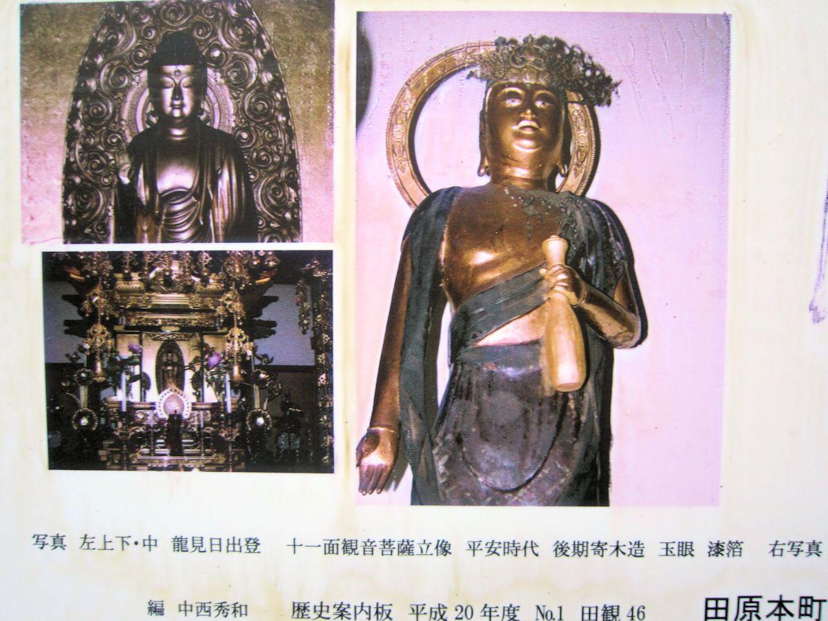 念仏寺の十一面観音菩薩立像