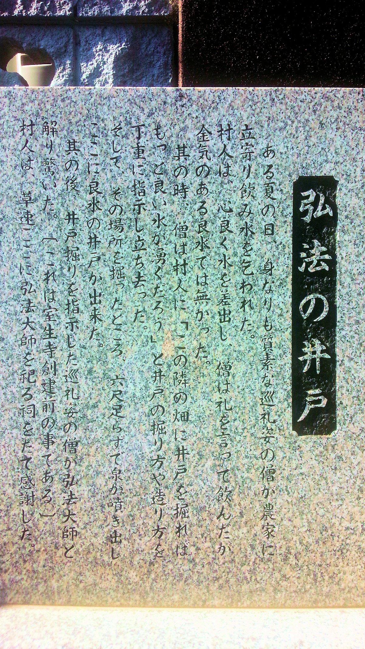 弘法井戸の案内