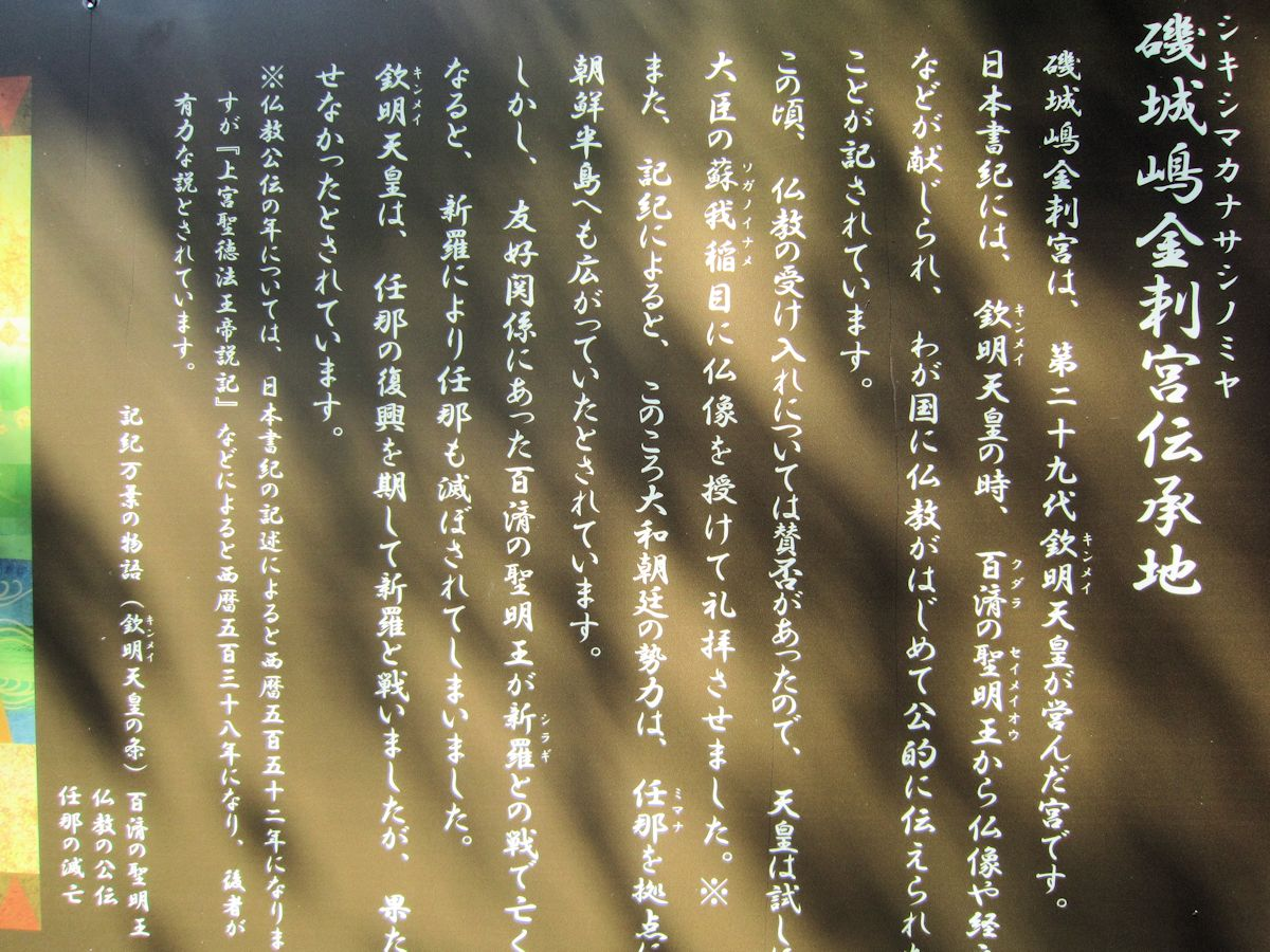 磯城嶋金刺宮伝承地の案内板
