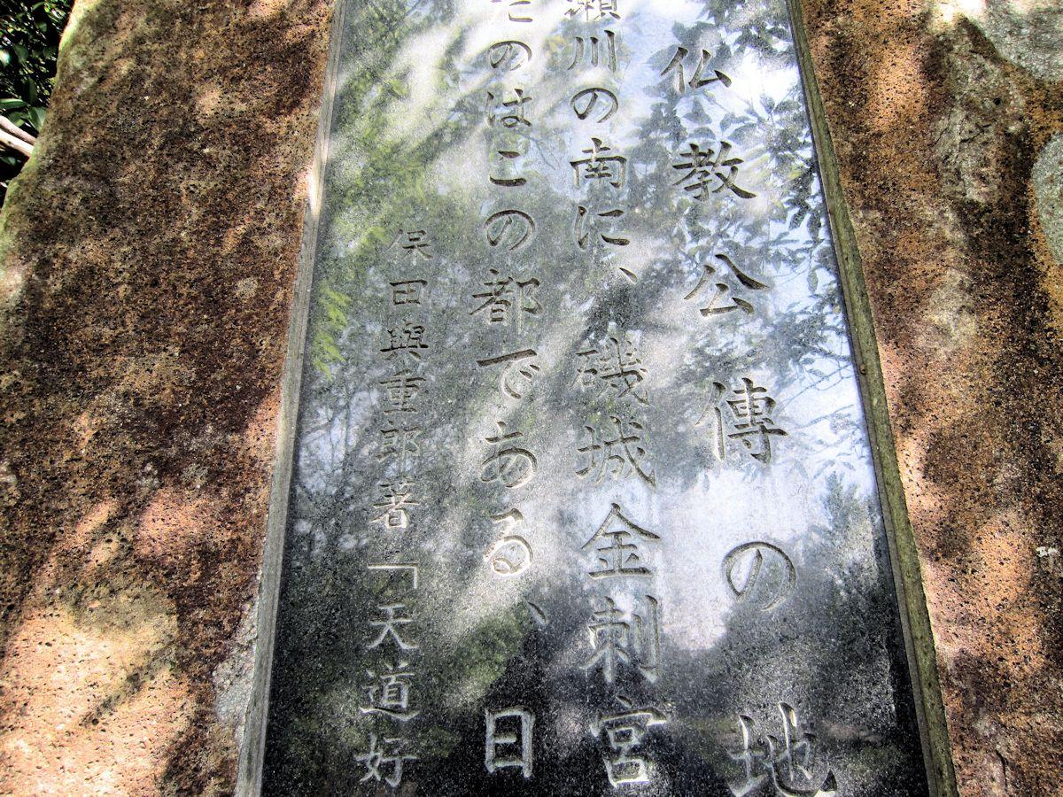 仏教公伝の地碑