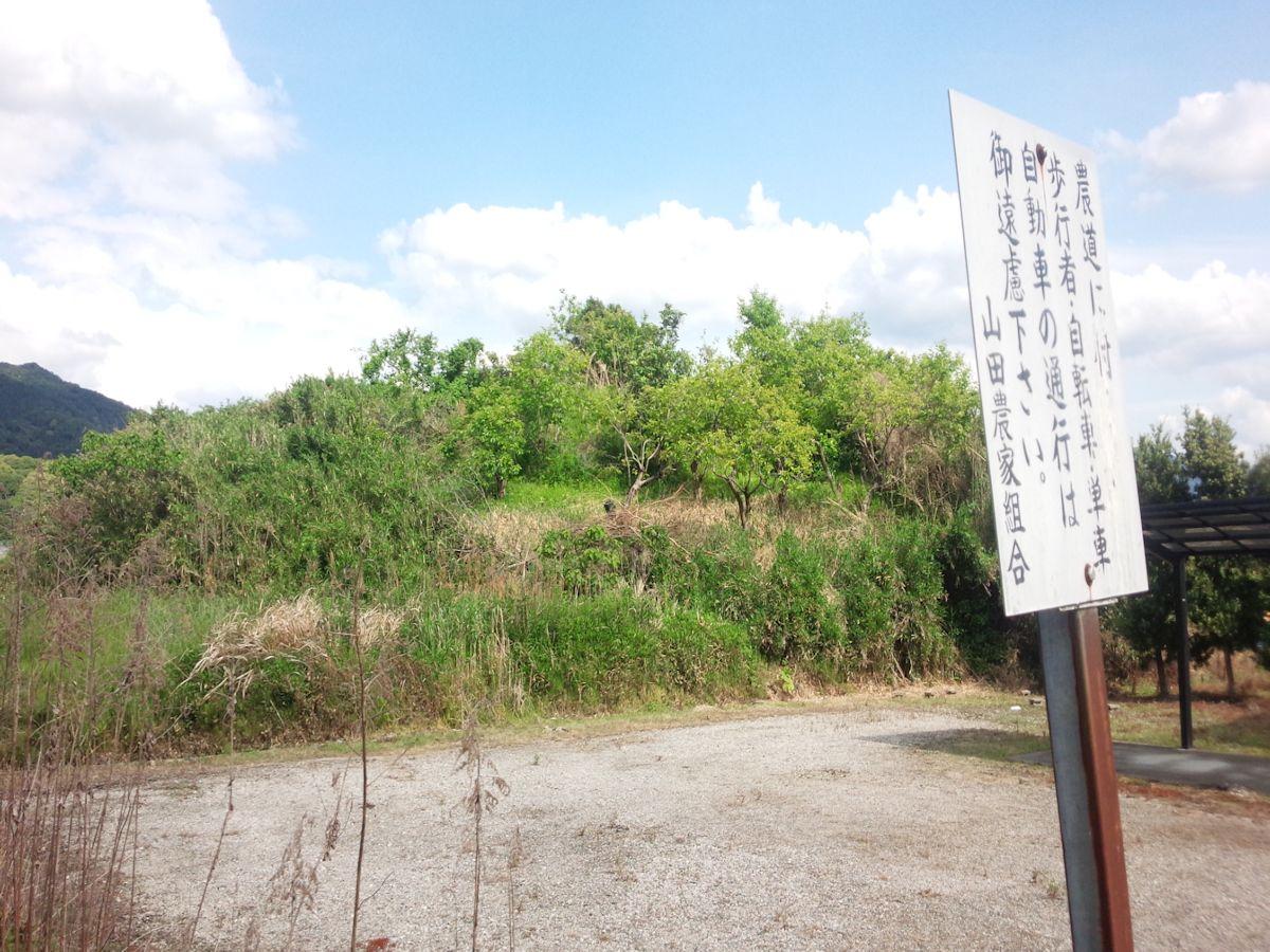 山田農家組合看板と柳本大塚古墳