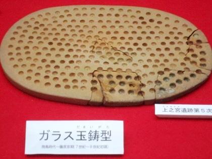 上之宮遺跡出土のガラス玉鋳型