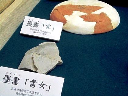 桜井市立埋蔵文化財センターの墨書