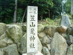 笠山荒神社の社号標