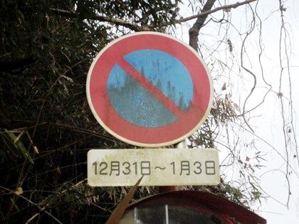 駐車禁止道路標識
