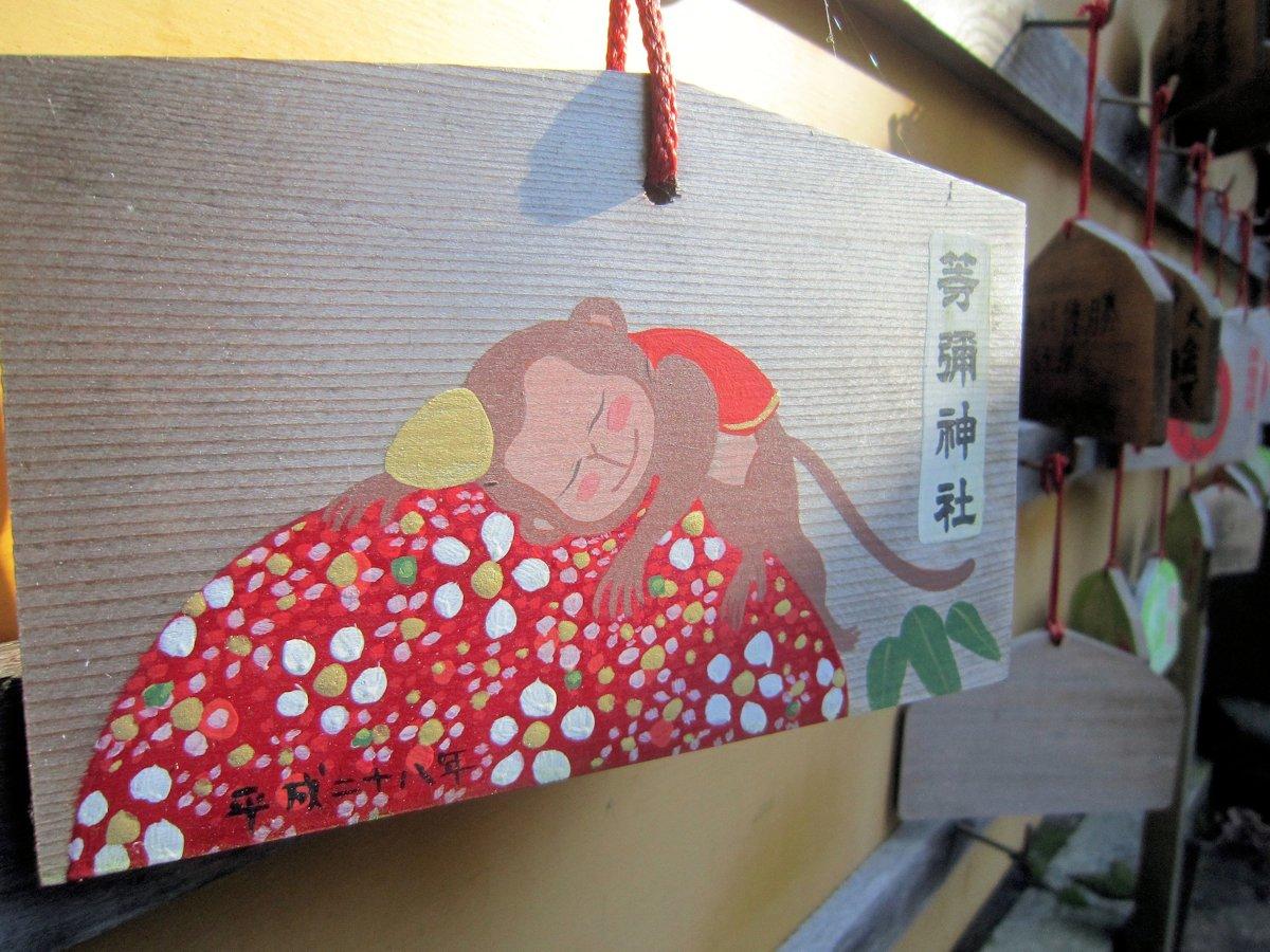 等彌神社の申年干支絵馬