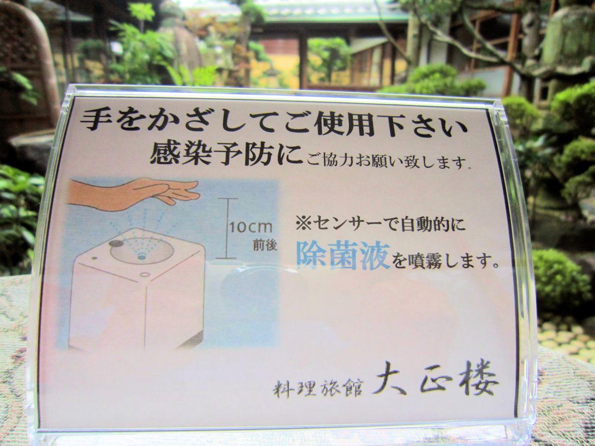 消毒液電動噴霧器の説明