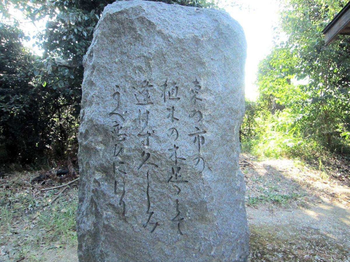 辰市神社の歌碑