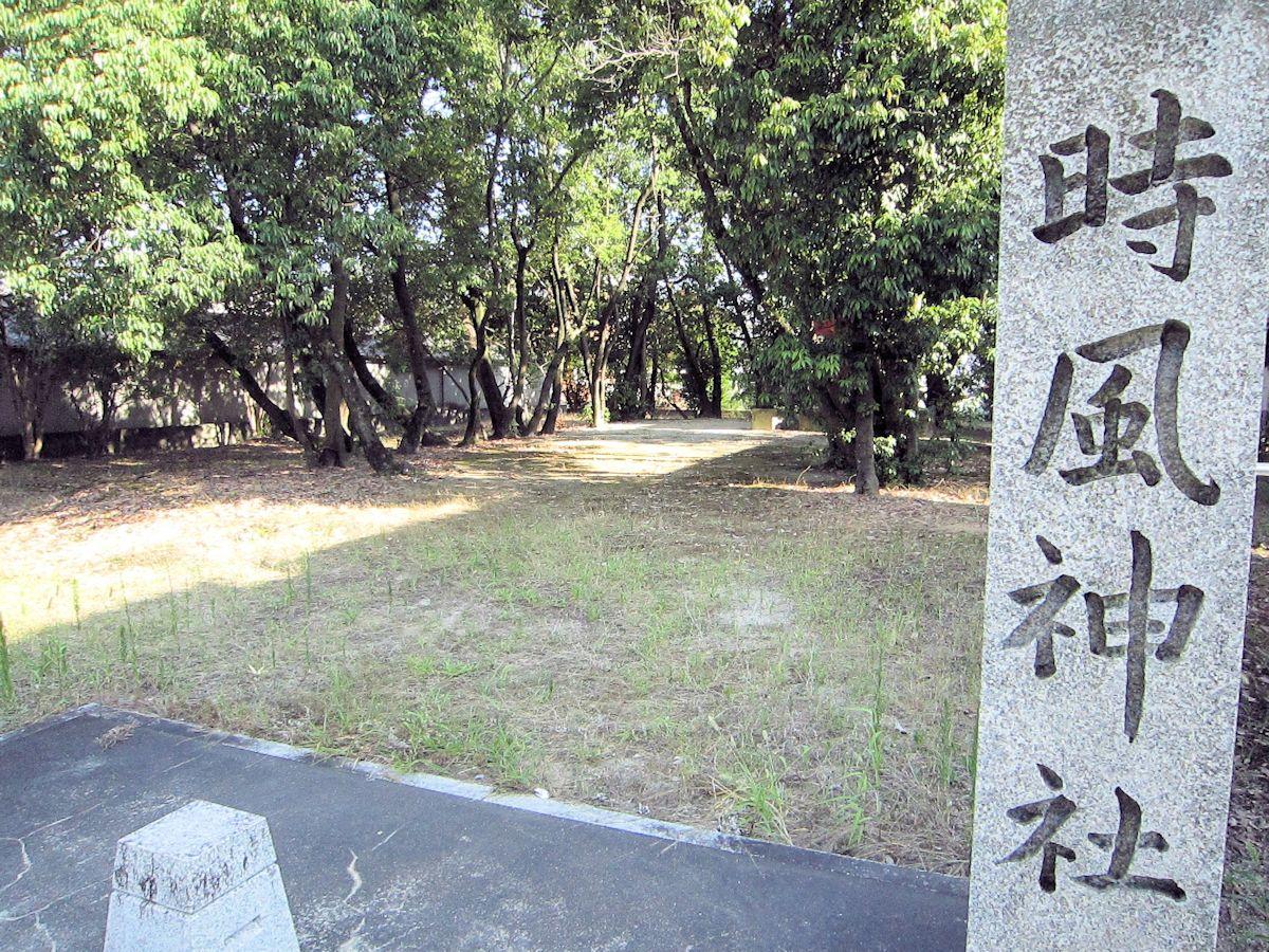 時風神社社号標