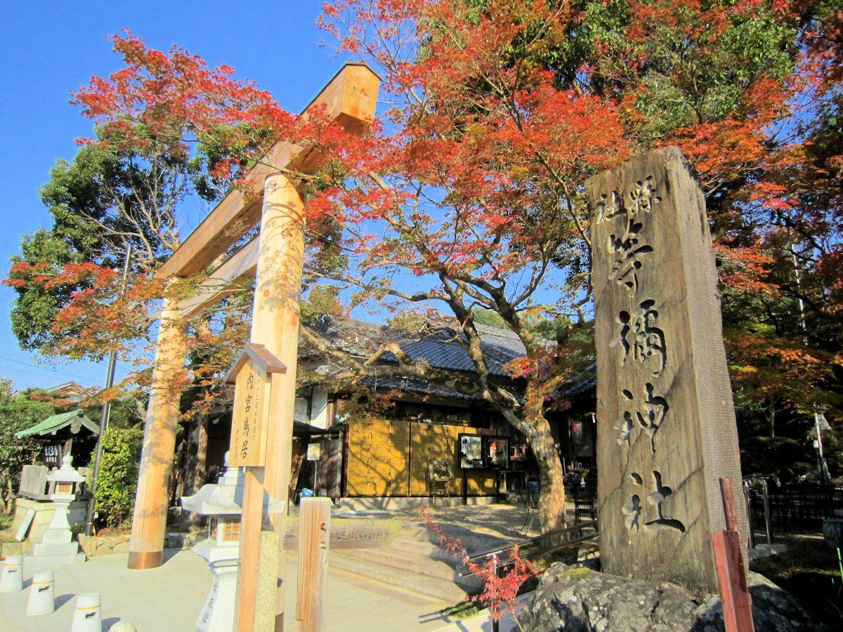 等彌神社紅葉と鳥居