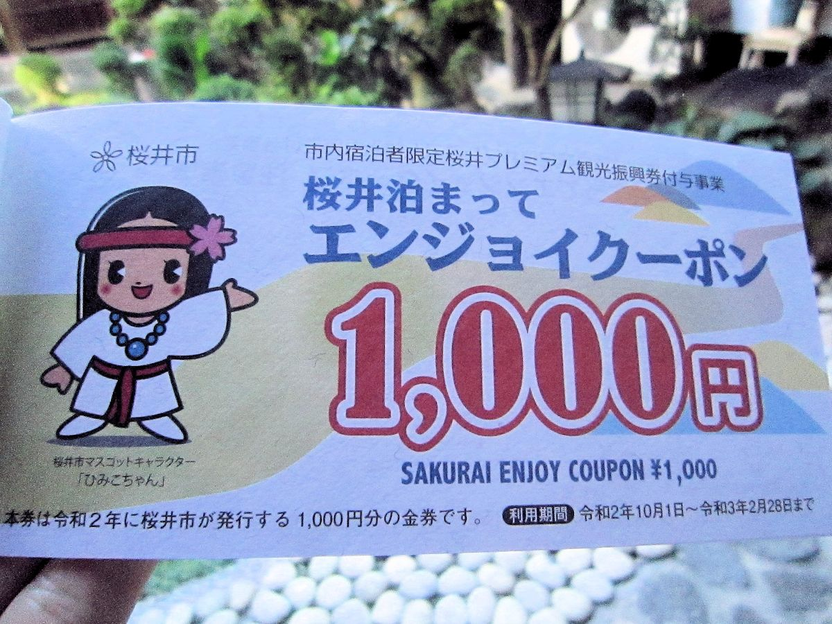 桜井泊まってエンジョイキャンペーンのクーポン券