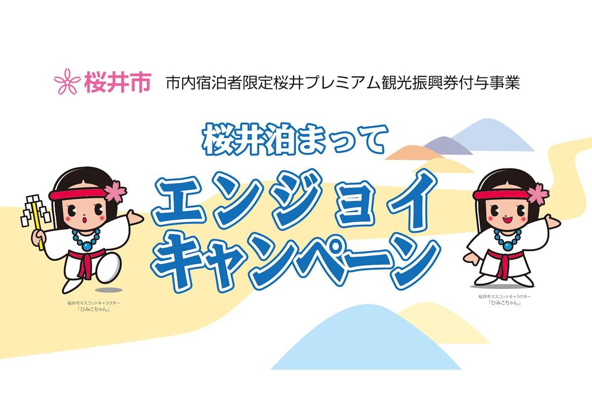 桜井泊まってエンジョイキャンペーン