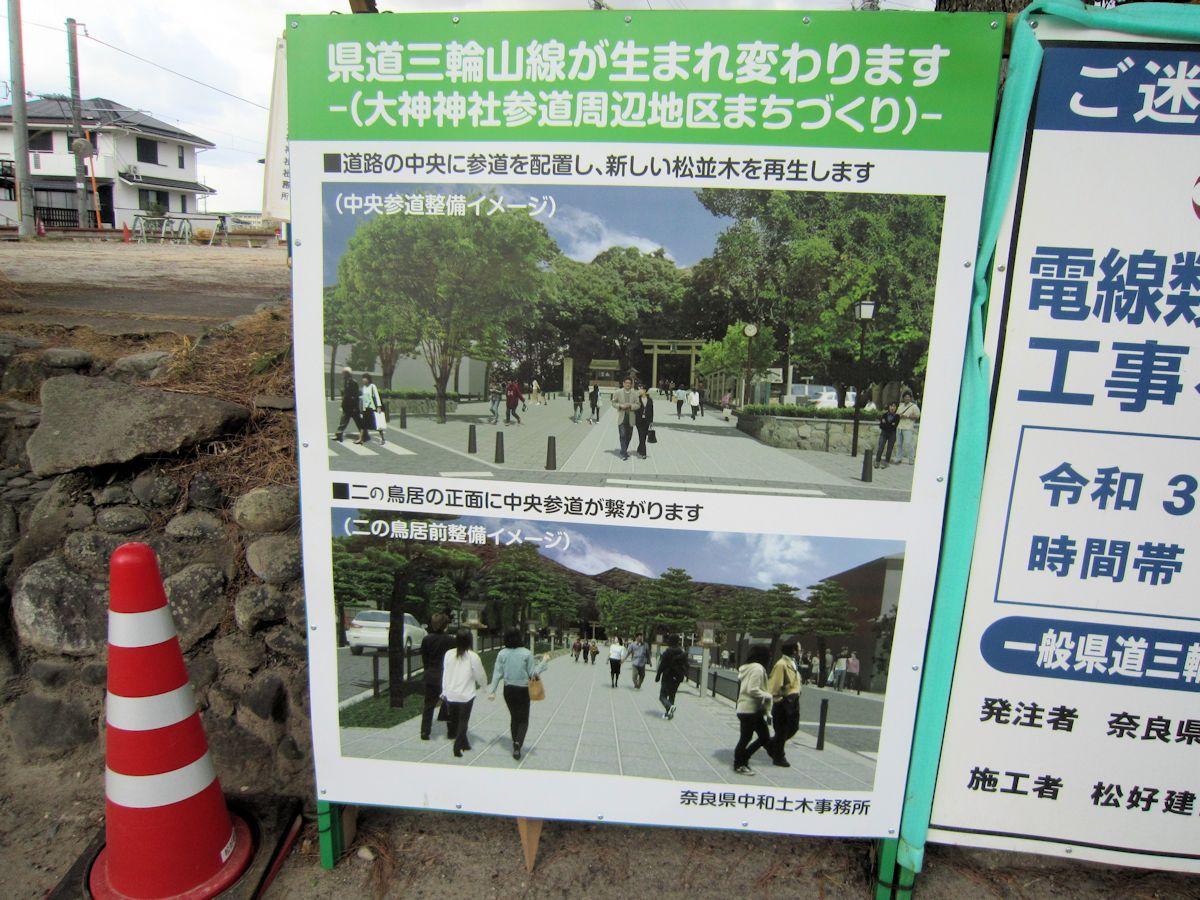 県道三輪山線整備計画