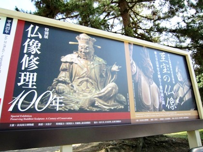 至宝の仏像展示