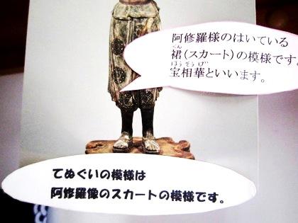 宝相華文様の阿修羅像スカート