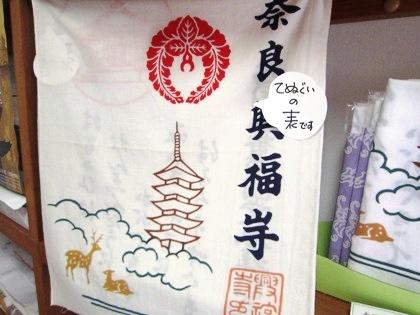興福寺の手ぬぐい
