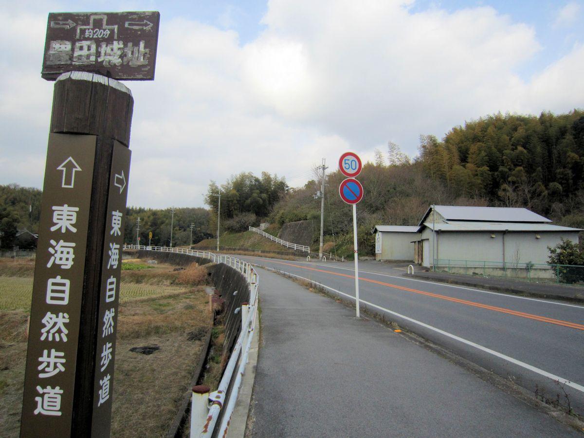 豊田城址の道標