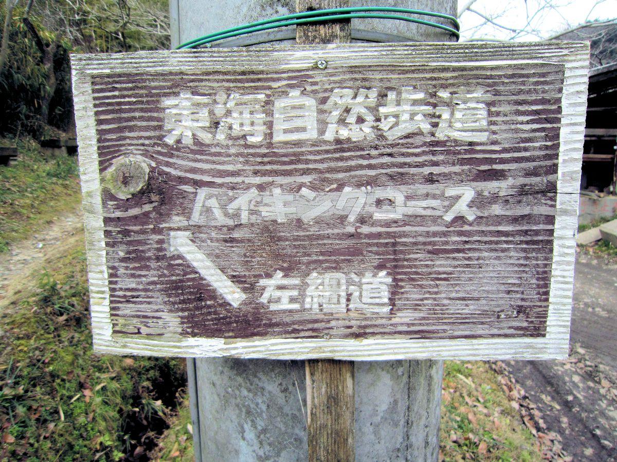 東海自然歩道ハイキングコース