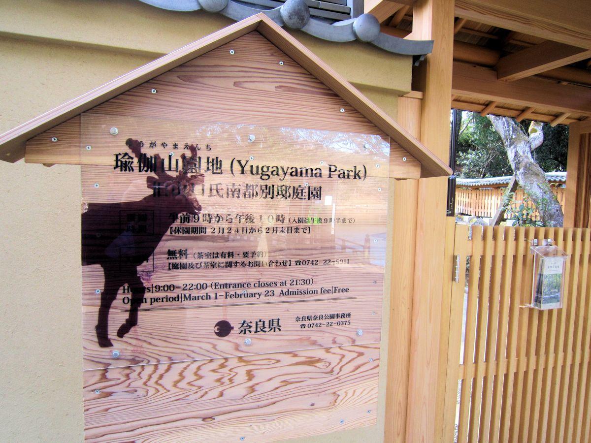 yugayama-park