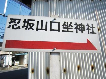 忍坂山口坐神社の道案内
