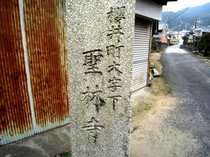 聖林寺の住所碑