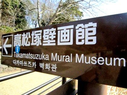 高松塚古墳壁画館の道案内