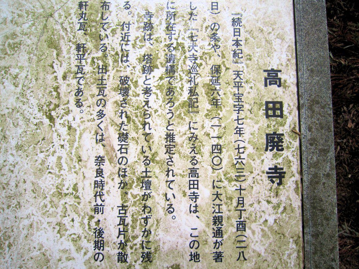 高田廃寺案内板
