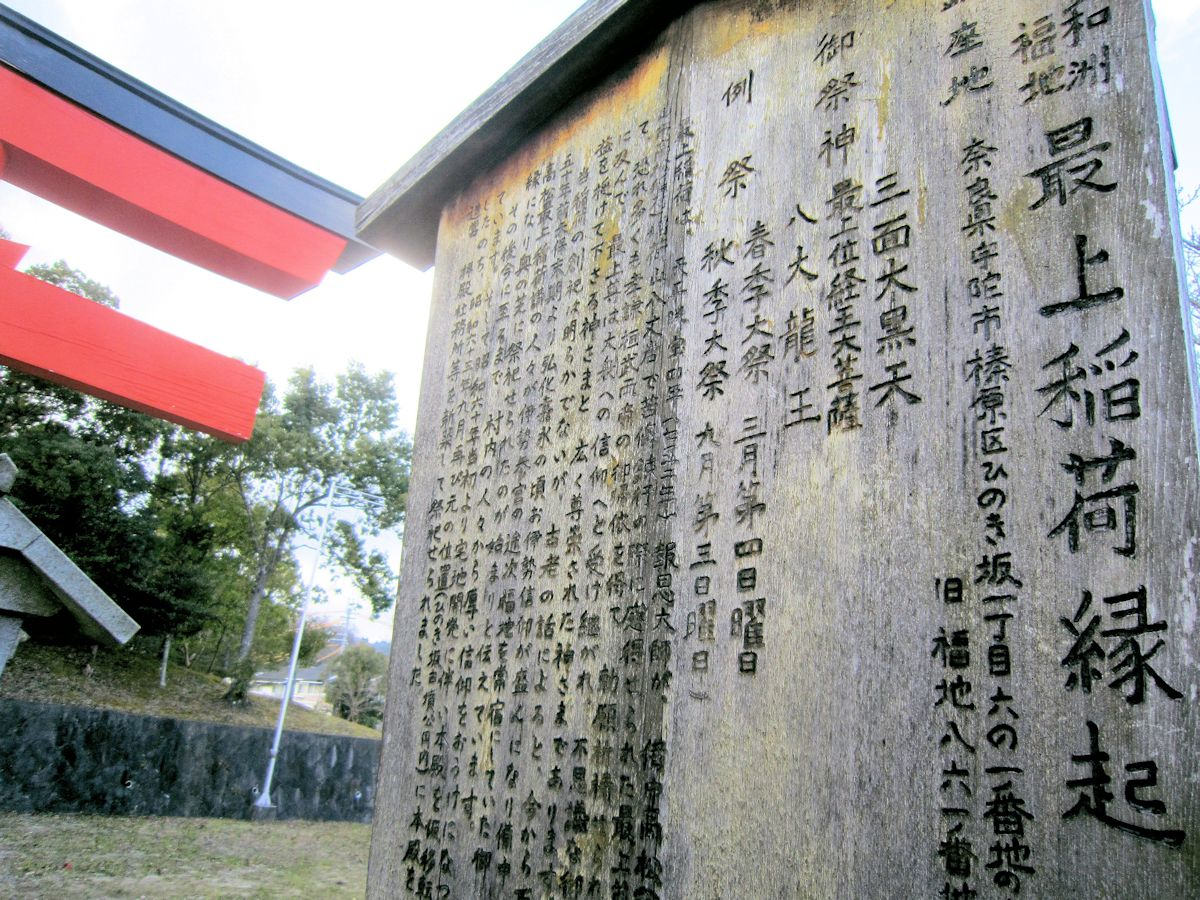 福地最上稲荷神社の由緒