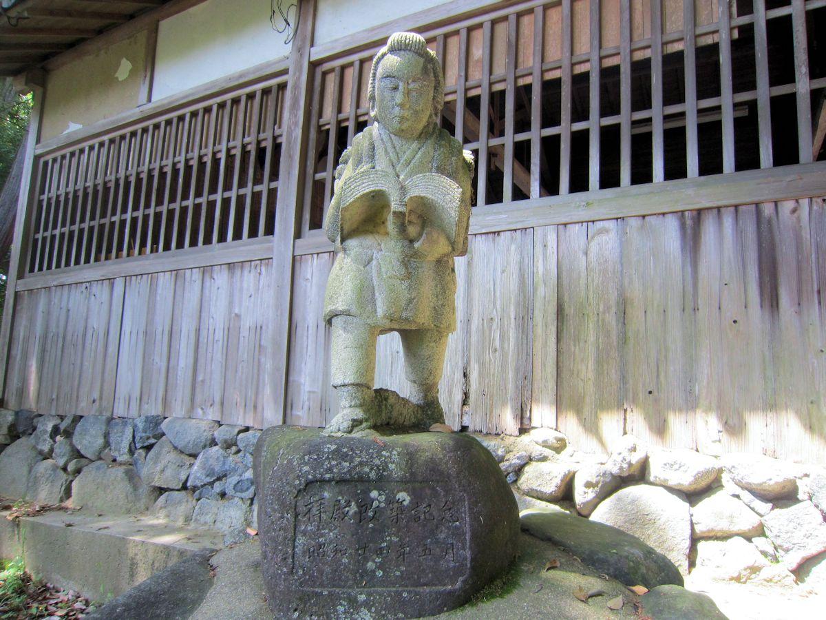 治田神社の二宮金次郎像