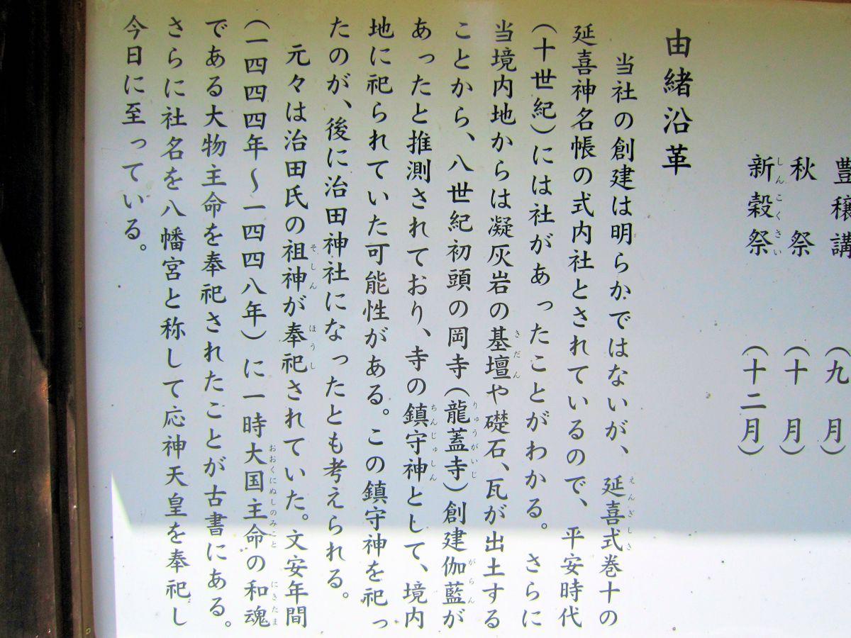 治田神社の由緒沿革