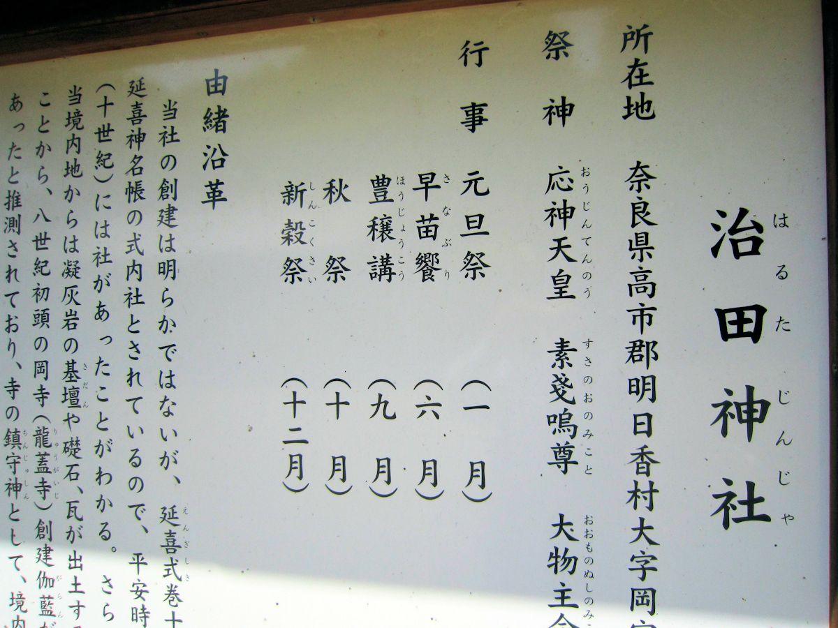 治田神社の御祭神