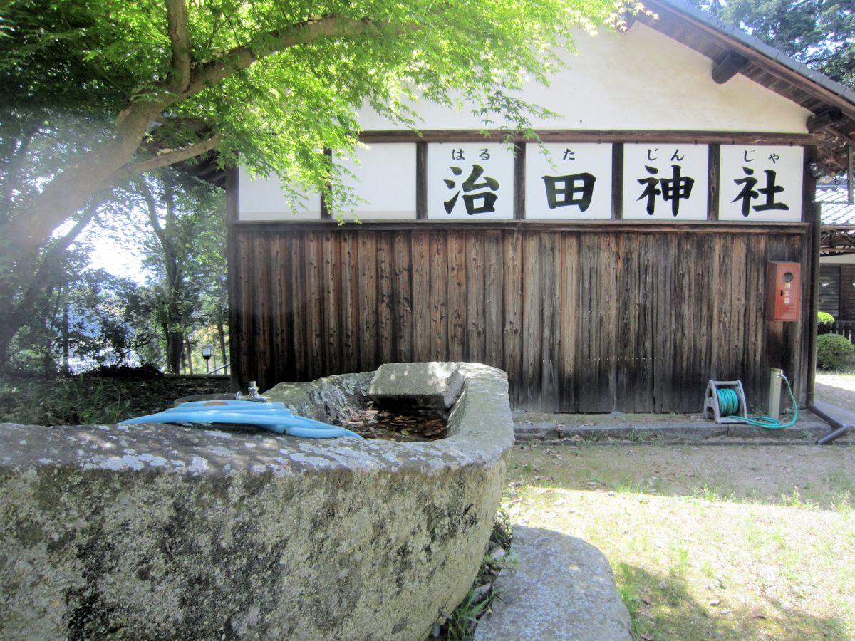 治田神社手水石
