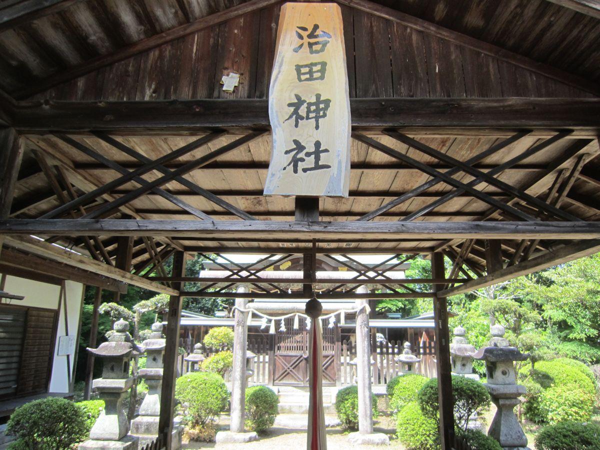 治田神社幣殿