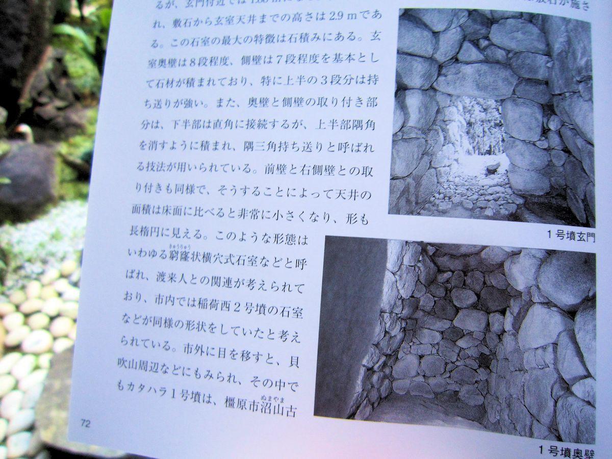 カタハラ1号墳の横穴式石室