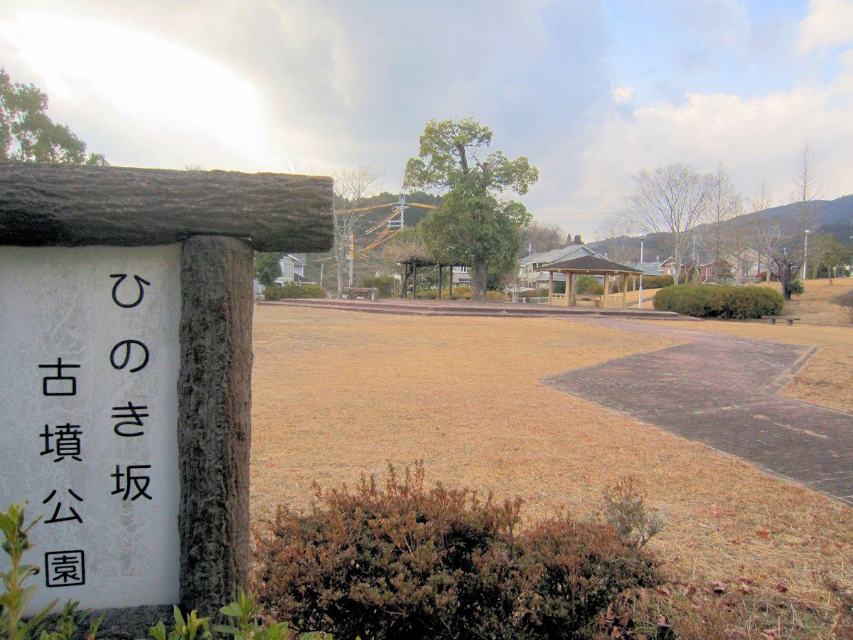ひのき坂古墳公園