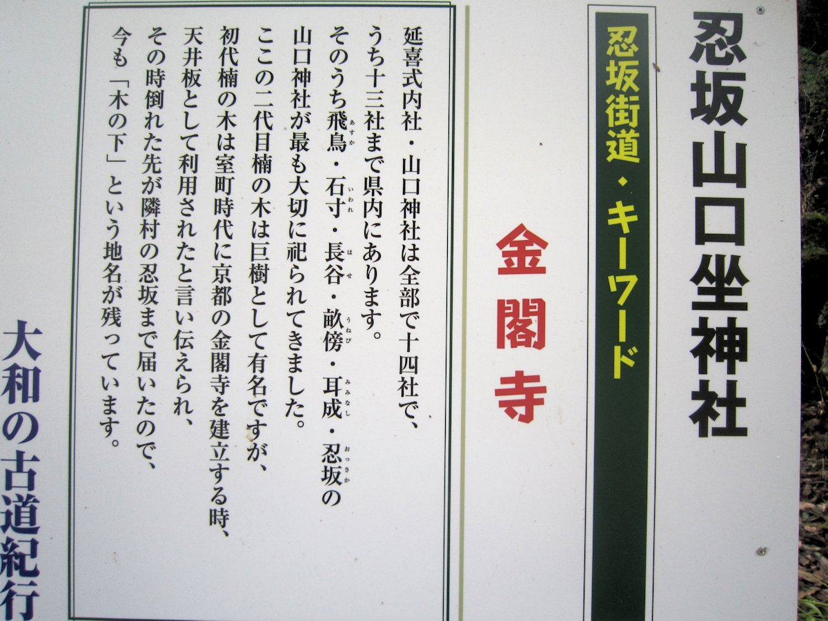 忍坂山口坐神社の案内板