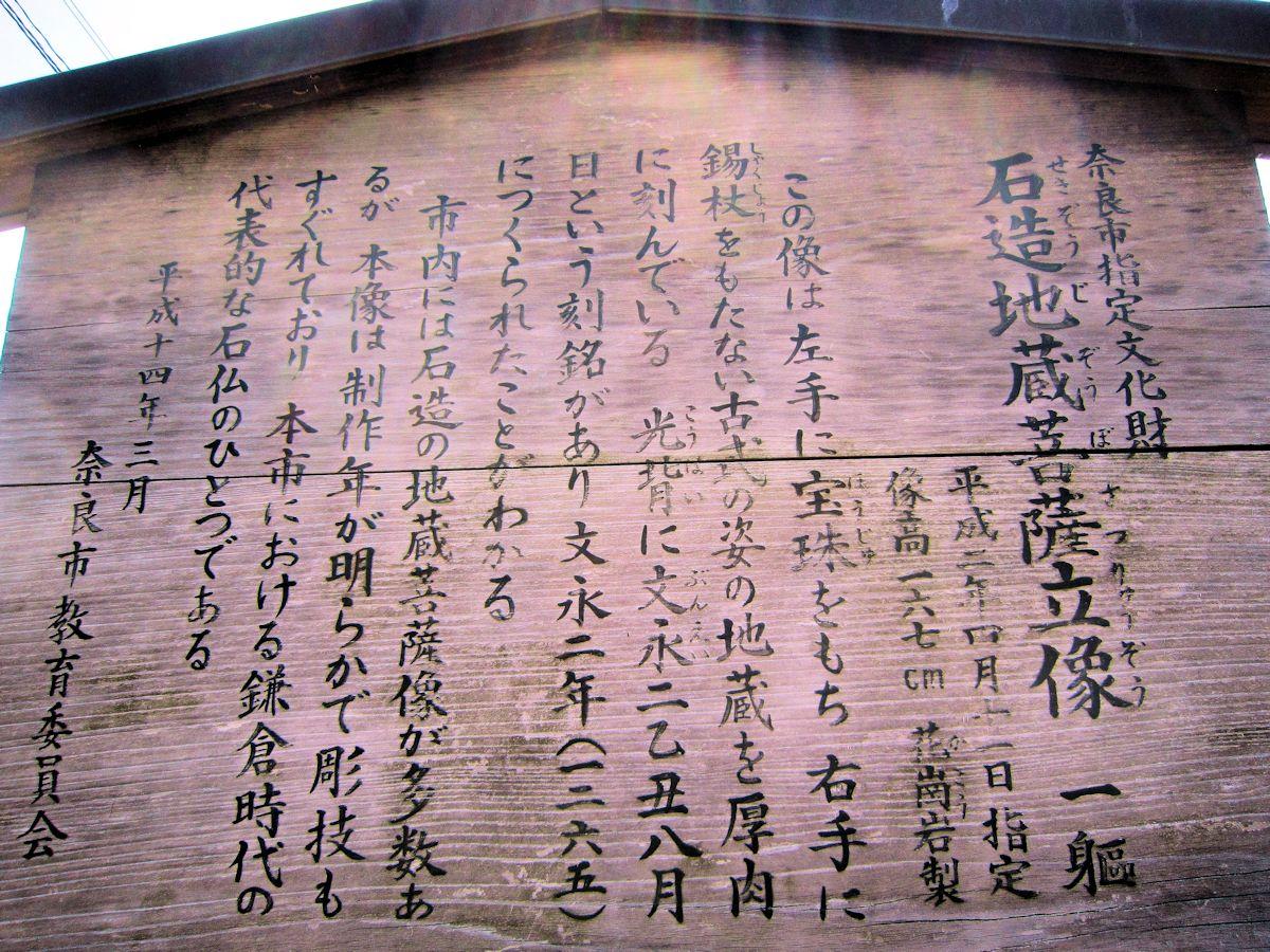石造地蔵菩薩立像の解説