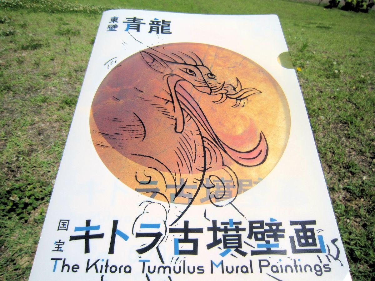 キトラ古墳壁画の青龍