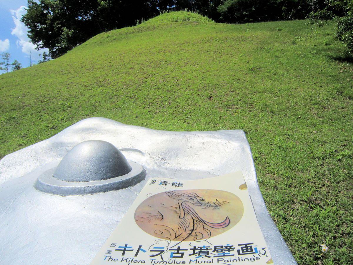キトラ古墳墳丘と青龍クリアファイル