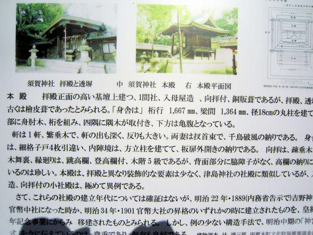 須賀神社の解説